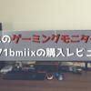 【ゲーム環境】憧れのゲーミングモニター!Acerゲーミングモニター KG271 bmiixの購入レビュー!