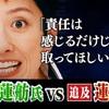 公職選挙法違反の蓮舫(茶番劇)