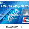 【還元率2.5%】ANA銀聯カードはお店でこう使う!【銀聯カードの使い方】
