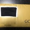 三井住友VISAカード利用1年、ゴールドカードへのインビテーションが届いた。『利用頻度や利用額』条件とは?