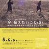 映画「今 伝えたいこと(仮)」上映@山口市
