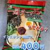 「一蘭ラーメン ちぢれ麺」インスタント袋麺買ってみた