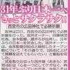 【阪神タイガース】阪神タイガース隆盛必勝祈願祭(西宮市・廣田神社)【2016年3月23日】