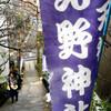 牛天神(北野神社)と北斎「礫川 雪の旦」