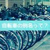 自転車の別名って?「ケッタマシーン」「ママチャリ」?
