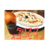 【新発売】Tabasco scorpion sauce