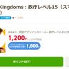 ライフメディアでRise of Kingdomsで1200円分稼げる!Android限定なのでゲーム好きは要チェック!!