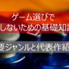 【解説】損しないゲーム選びのコツ!?主要なゲームジャンルと代表作紹介/ハクスラ?ローグライクとは?(PS4/Switch)