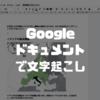 Googleドキュメントを使って超効率的にVoicyの音声を文字起こしする方法