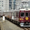 阪急、今日は何系?①366…20210111
