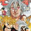 【kobo】17日新刊情報:「七つの大罪23巻」など、コミック94冊などが配信