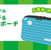 東海漬物|キューちゃんラッキュー!!キャンペーン3,000名に当たる!