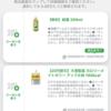 ファミペイアプリで無料GET!コカ・コーラ『綾鷹』を飲んでみた!