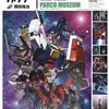 池袋パルコで「令和」最初のガンプラ箱絵師「開田裕治」展を開催!!