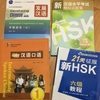 最近買った教科書達