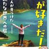 【6/17発売】『旅が好きだ!〜21人が見つけた新たな世界への扉』河出書房新社 ー14歳のあなたに向けて