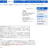 中国武漢呼吸器症候群コロナウイルス CWRS CoV