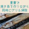 重曹で焼き魚を作りながら同時にグリル掃除