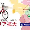 【徹底解説】電動アシスタント自転車『赤チャリ🚲』を大活用しよう❗