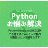 Pythonのandとorはif文以外でも使える?andとorの動作が面白いという話をします