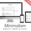 はてなブログのテーマを「Minimalism」に変更しました