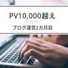 ブログ運営 2カ月目での月間PV数は? 10,000超え!