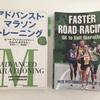 7/23-7/29のマラソン練習 ・9週目