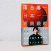 『日本再興戦略』メディアアーティスト落合陽一が語る日本の強みとは?
