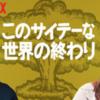 Netflixで観れる1話30分以内のおすすめドラマ5選