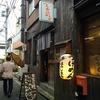 【今週のラーメン1983】 麺屋 はやしまる (東京・高円寺) 汁なし担々麺