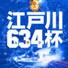 7/1 3着全次郎の競艇予想ブログ