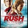 【映画】Rush ラッシュ~プライドと友情~感想:心の底から認め合い本気でぶつかり合う「友情」
