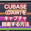 CUBASE(DAW)をキャプチャ録画する方法
