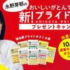 湖池屋|永野芽郁の「おいしいがとんでもない」新!プライドポテトキャンペーン