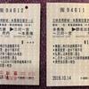 【営業規則系】 乗り越したらゲームオーバー 新城・本長篠往復きっぷ(JR東海)