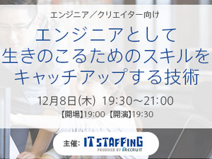 【開催終了】大阪エンジニア向けイベント開催!エンジニアとして生きのこるためのスキルを学ぶ/GitHub技術書プレゼント!