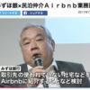 ついに日本のメガバンクとAirbnbが提携!取引先企業の遊休不動産がターゲット