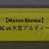 【苦境は乗り切るためにある】J2 第14節 栃木SC vs 大宮アルディージャ(△0-0)