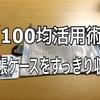 【コスパ最強100均活用術】通帳ケースをすっきり収納 |ダイソー
