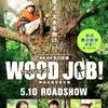 『WOOD JOB!』