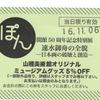 【開館50周年記念特別展】速水御舟の全貌ー日本画の破壊と創造ー