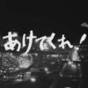ウルトラQ「あけてくれ!」放映第28話