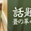 お風呂畳・レジャー畳「張替倶楽部」ネットショップ