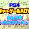 【全63本】PS4向けギャルゲー&アドベンチャーゲーム・ぶっちゃけランキング!