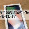 2018年9月登場の次期iPhoneの名称は?気になるその名前はiPhone X PlusとiPhone9/9 Plusになるかもしれません。