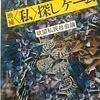 1/4「戦後欲望外史-高度成長を支えた私民たち - 上野千鶴子」ちくま学芸文庫 増補〈私〉探しゲーム 欲望私民社会論 から