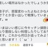 【おうちヒーリング】レポ(②)〜北海道 T様宅〜 《ヒーリング後:体感及びご感想》