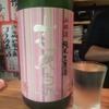 [ジブリ酒]志太泉  >松崎空(コクリコ坂から)