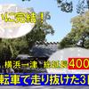 《旅日記》【無謀!】手動自転車で横浜の地を離れ地元の三重県へ!~③最終回~