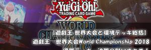 遊戯王の世界大会「Yu-Gi-Oh! World Championship 2018」の決勝戦の様子 まとめ